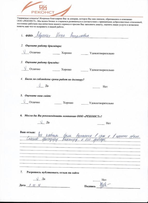 Отзыв Авдеенко Инна Витальевна
