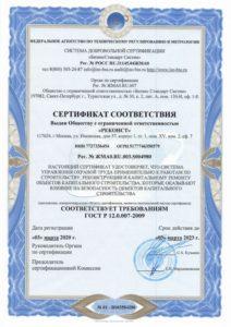 Сертификат Соответствия-2 Реконст